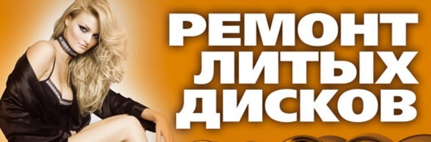 """Аргонная сварка дисков в Могилеве - """"СПАС Автоцентр"""" - ремонт и правка дисков любой сложности"""