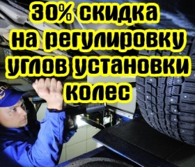 Cкидка 30%  на регулировку углов установки колес